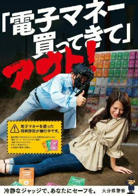県警が作製した特殊詐欺被害防止のポスター。だまされて電子マネーを買いにきた女性が「アウト」を宣告されている