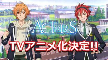 テレビアニメ化される「ACTORS」のビジュアル(C)EXIT TUNES/ACTORS