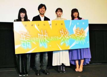 アニメ「続・終物語」のイベント上映初日舞台あいさつに登場した(左から)喜多村英梨さん、神谷浩史さん、井上麻里奈さん、井口裕香さん