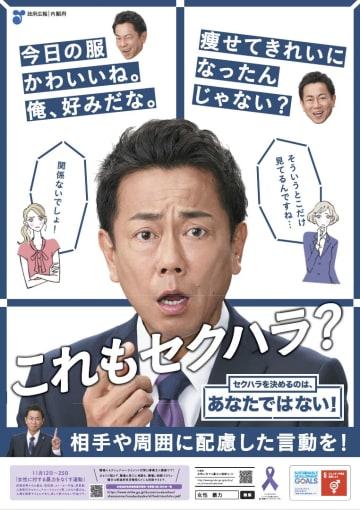 内閣府が東幹久さんを起用し作成したセクハラなどの防止を呼び掛けるポスター(内閣府提供)