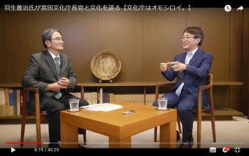 文化庁の宮田亮平長官(左)と将棋の羽生善治竜王の対談動画の一こま(ユーチューブから)