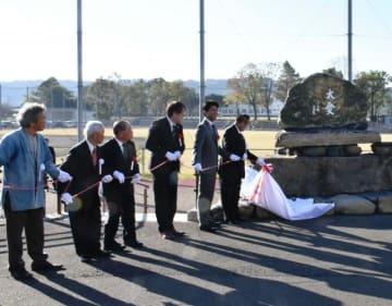 100周年を記念して建立された文学碑「大愛」の除幕を行う関係者ら=10日午前、木城町総合交流センター「リバリス」