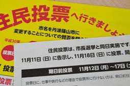 住民投票と市長選の同日実施を知らせる篠山市選管のビラ