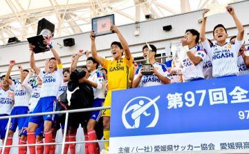 8年ぶり5度目の優勝を果たし、喜ぶ宇和島東イレブン=10日午後、松山市上野町の県総合運動公園ニンジニアスタジアム