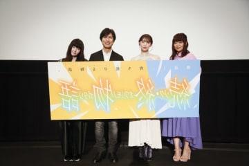 『続・終物語』初日舞台挨拶(C)西尾維新/講談社・アニプレックス・シャフト