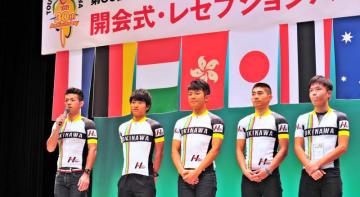 開会式であいさつをする沖縄選抜の選手たち=10日午後、名護市民会館