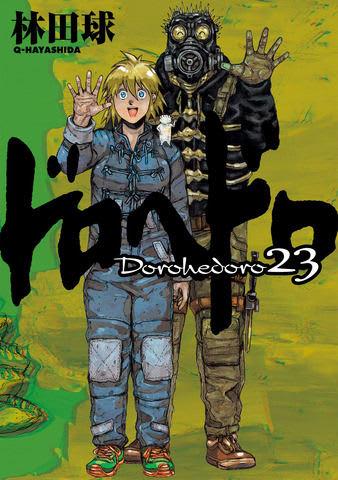 テレビアニメ化される「ドロヘドロ」(画像のコミックス最終23巻)