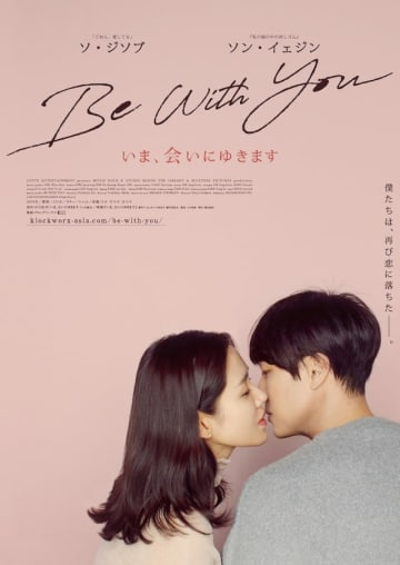 『Be With You ~いま、会いにゆきます』ポスタービジュアル - (C)2018 LOTTE ENTERTAINMENT All Rights Reserved.