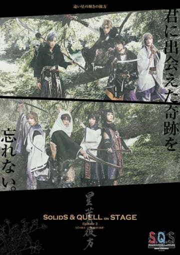 ▲ Episode2『星芒の彼方-月野百鬼夜行綺譚-』キービジュアル