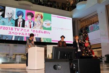 AGF2018:TVアニメ『さらざんまい』スペシャルステージ(C)イクニラッパー/シリコマンダーズ