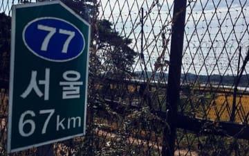 韓国と北朝鮮、国境の監視所22カ所から撤兵、大量の地雷も撤去―中国メディア