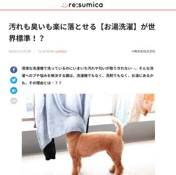 「re:sumica」が記事配信を開始しました!