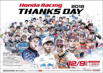 ホンダレーシングサンクスデイ2018 ポスター