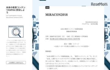 未来の教育コンテンツEXPO2018(MiRACON2018)