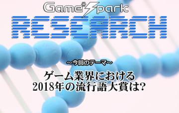【リサーチ】『ゲーム業界における2018年の流行語大賞は?』回答受付中!