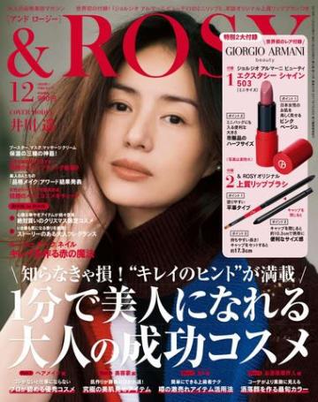 美容誌「& ROSY」の12月号表紙 (C)宝島社