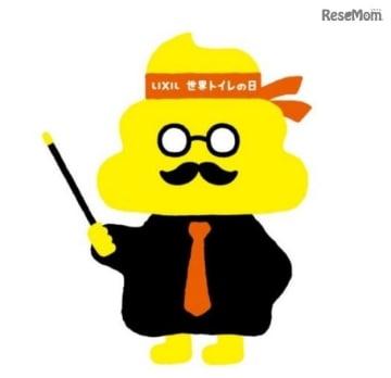 LIXIL世界トイレの日特別大使「うんこ先生」