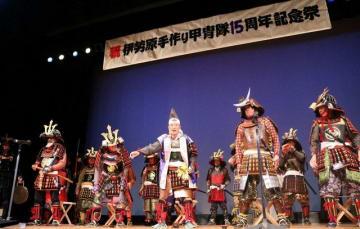 甲冑隊員の寸劇も披露された15周年記念祭=6日、伊勢原市民文化会館