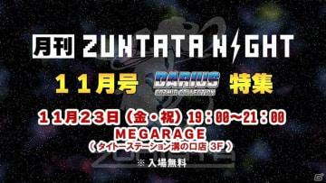 生配信番組「月刊ZUNTATA NIGHT 11月号-ダライアス コズミックコレクション特集号-」が11月23日に配信!