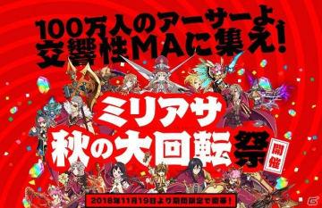 「交響性ミリオンアーサー」3種のガチャ祭が実施される「ミリアサ秋の大回転祭」が開催!