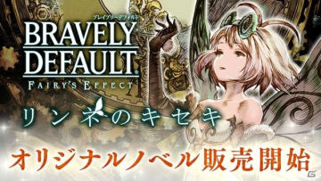 「BRAVELY DEFAULT FAIRY'S EFFECT」の公式ノベル「リンネのキセキ」が本日発売開始!