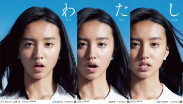 日本新聞協会の全面広告「#にほんをつなげ74」の一部。右上に書かれたひらがなを番号順に並べるとメッセージになる(同協会提供)