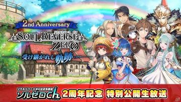 「SOUL REVERSE ZERO」サービス開始2周年記念のファンミーティング&公開生放送が11月23日に開催決定!