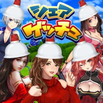 ゲームサービス「G123.jp」にて「シェアゲッチュ」キャンペーンが開催!