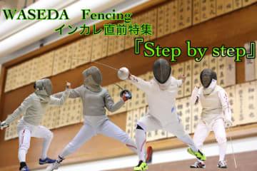 【連載】インカレ直前特集『Step by step』