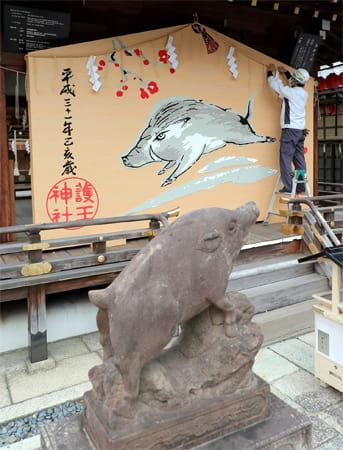 拝殿正面に設置されるイノシシの絵馬(12日正午、京都市上京区・護王神社)