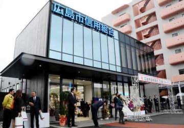 広島市信用組合が営業を始めた広支店