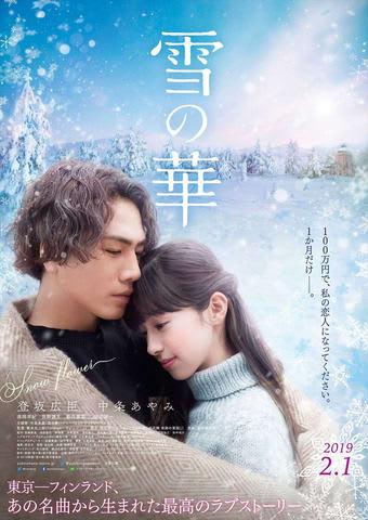 映画「雪の華」のポスタービジュアル(C)2019 映画「雪の華」製作委員会