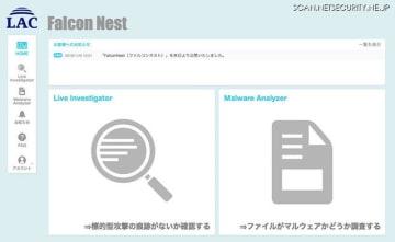 「FalconNest」のトップページ
