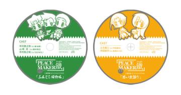 劇場版「PEACE MAKER 鐵」後篇~友命~ 3週目劇場入場者プレゼントのドラマCD視聴開始!