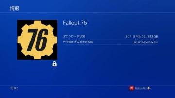 『Fallout 76』事前ダウンロード開始!PS4版は52GB超に【UPDATE】