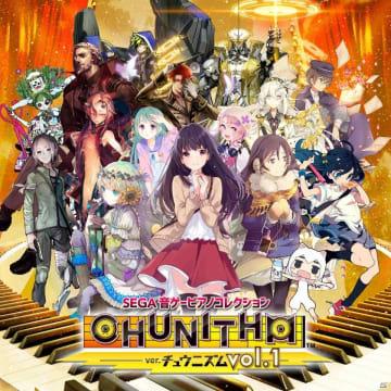 「CHUNITHM AMAZON」のピアノ・アレンジCDが発売決定!