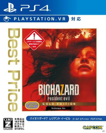 「バイオハザード RE:2」に先駆けて「バイオハザード」シリーズのパッケージ2作品が12月13日に発売!