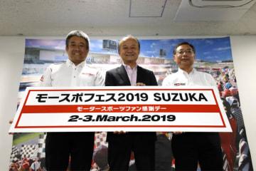 「モースポフェス2019 SUZUKA~モータースポーツファン感謝デー~」開催