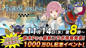 「トーラムオンライン」最新コラボレーション情報を発表する公式生放送が11月14日に実施!