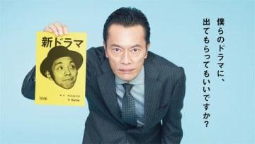 ドラマ「遠藤憲一と宮藤官九郎の勉強させていただきます」のビジュアル=WOWOW提供