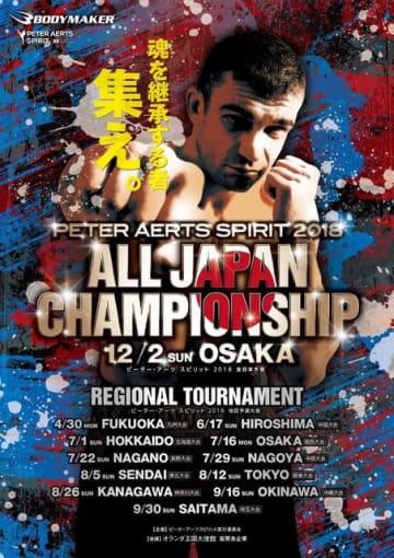 元K-1王者・ピーター・アーツ主宰のアマチュアキックボクシング大会が大阪で開催