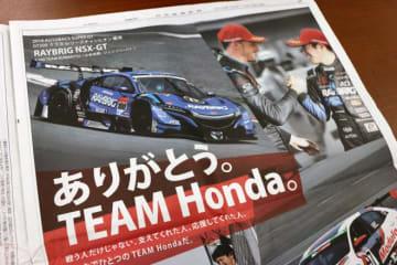 スーパーGTタイトル獲得、ホンダが佐藤琢磨以来となる全面広告を全国紙朝刊に掲載