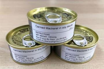 高校生が開発した「サバ缶」が日本宇宙食に正式決定。19年にISSで採用かも