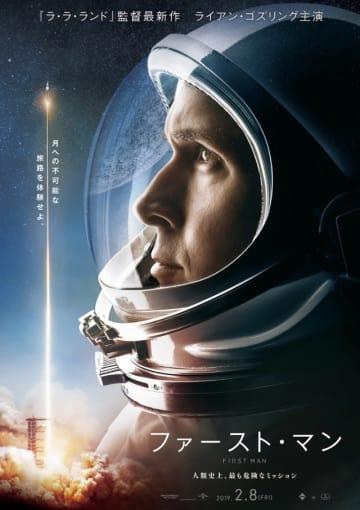 『ファースト・マン』ポスタービジュアル - (C)Universal Pictures