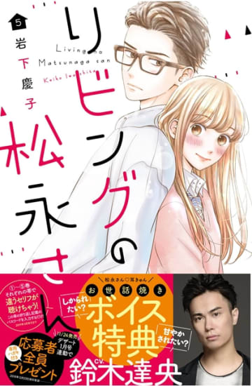 """『リビングの松永さん』第5巻の発売を記念して、""""松永さん""""と似ていると話題の鈴木達央さんとのコラボが実現!"""