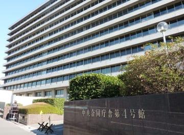 消費者庁が入る中央合同庁舎4号館=東京・霞が関