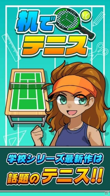 机でシリーズ第8弾「机でテニス」の事前予約が開始!