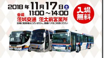 茨城交通バスまつり、11月17日開催