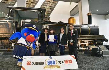 京都鉄道博物館の300万人目の入館者となった大河内和子さん(左から2人目)=13日午後、京都市