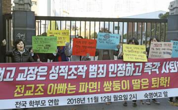 教師の解雇と姉妹の退学などを求めて開かれた集会=12日、ソウル(聯合=共同)